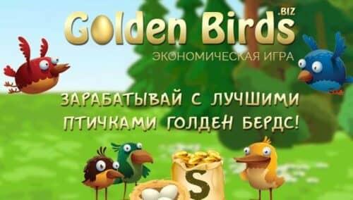 Игра Golden Birds: зарабатывай в удовольствие