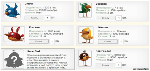 Игра Golden Birds