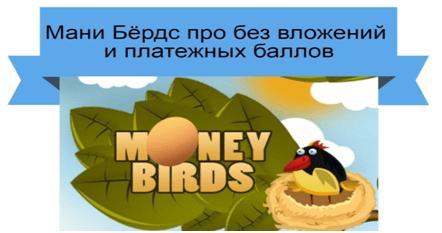Моней бердс игра