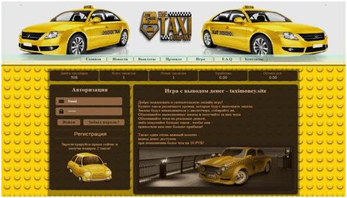 Такси мани