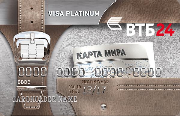 Кредитная карта ВТБ травел