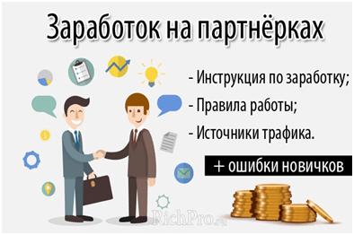 Заработок в интернете на партнерках
